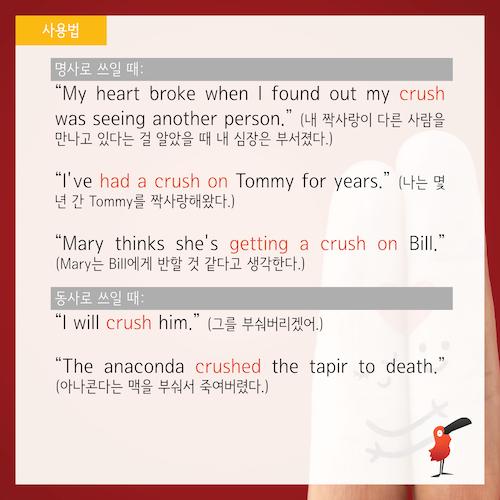 crush_영어표현-07.png