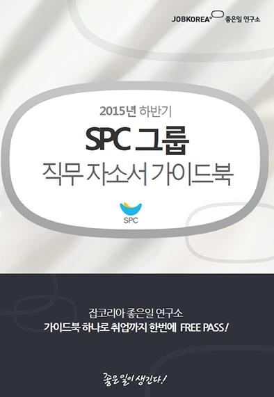 spc1.jpg