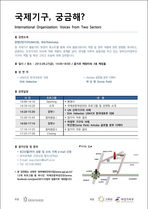 국제기구 궁금해_초청강연회 개요 및 참가신청.jpg