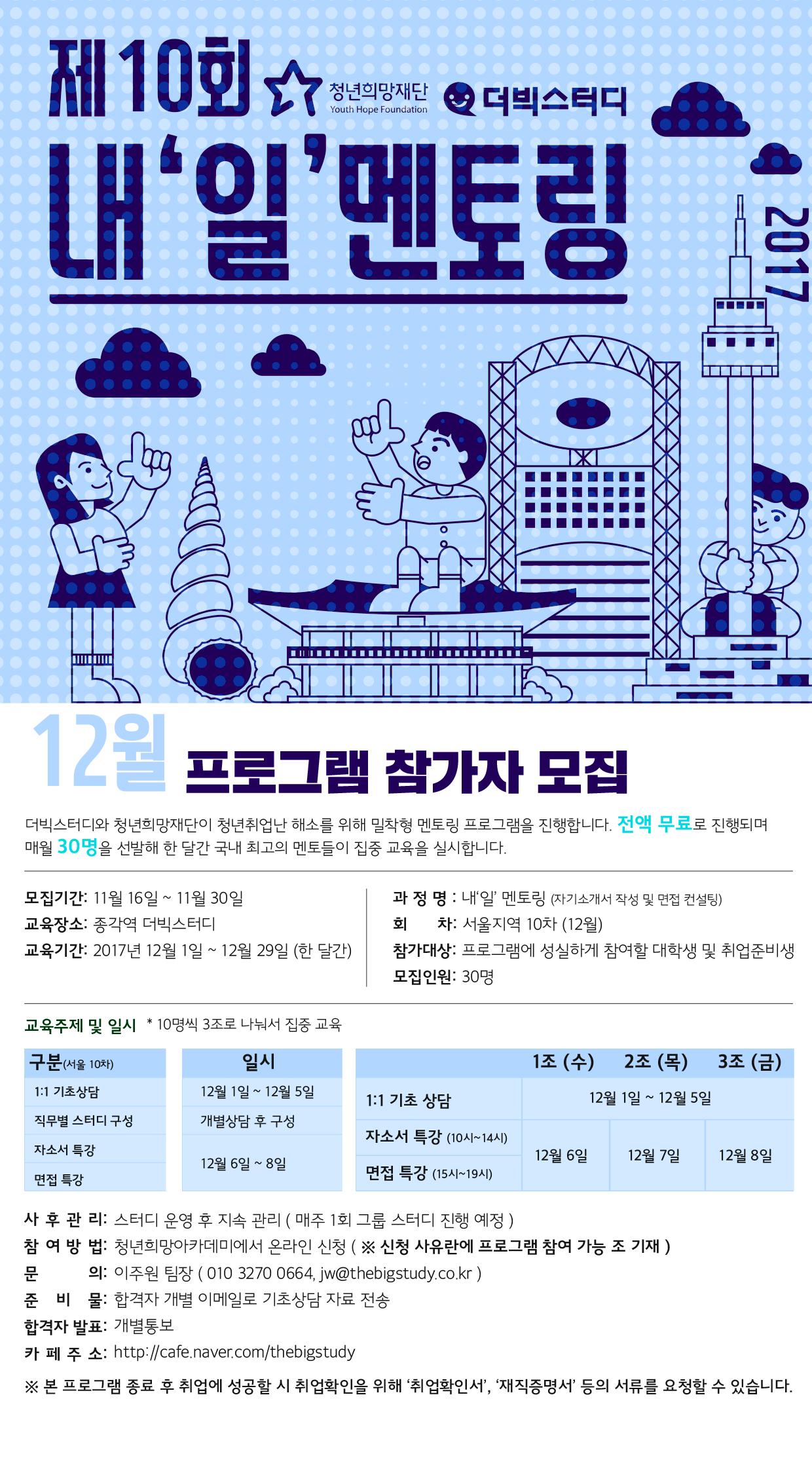 12월 서울.png