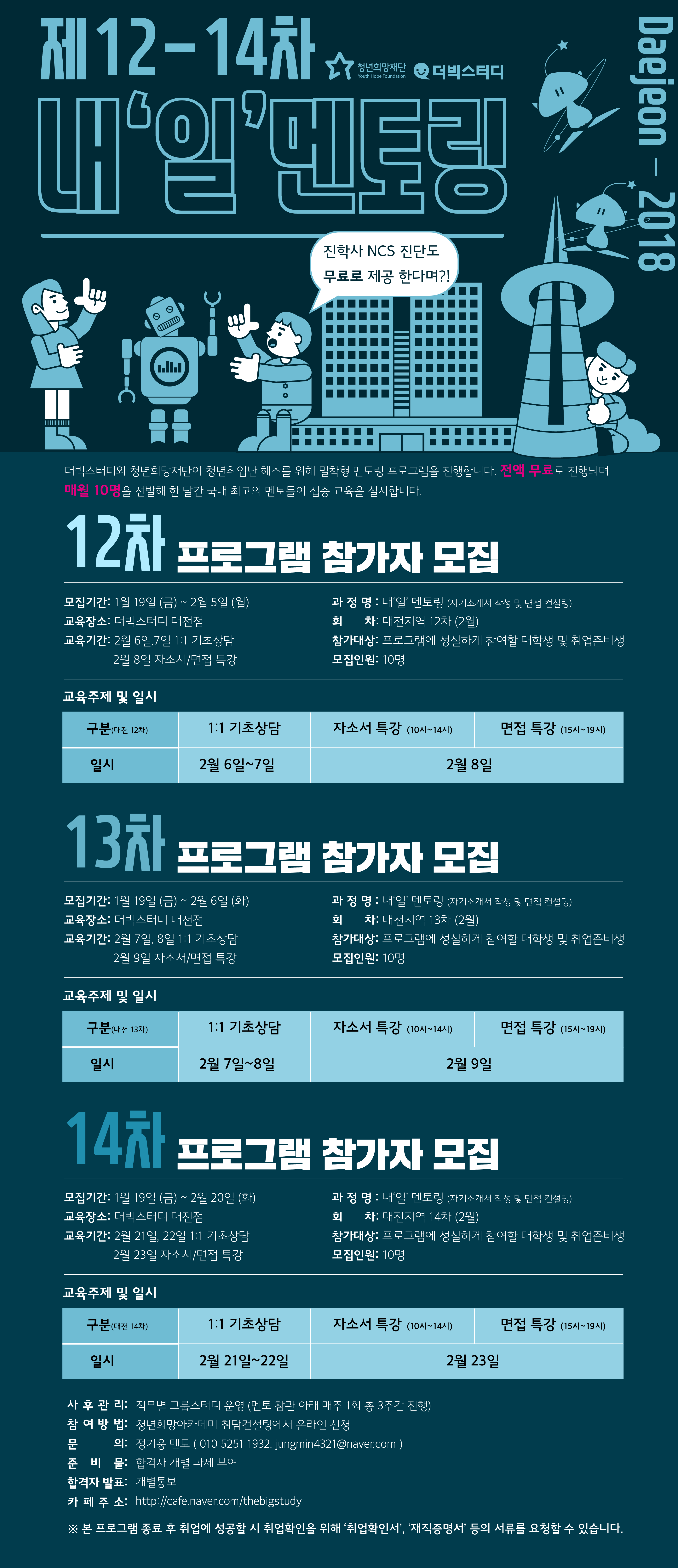 대전홍보.png