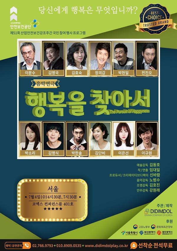 행복을 찾아서(서울) 포스터_600.jpg
