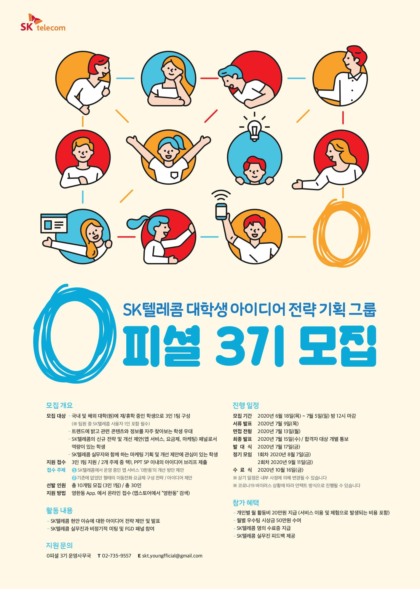 SK텔레콤 0피셜 3기 모집 포스터.png