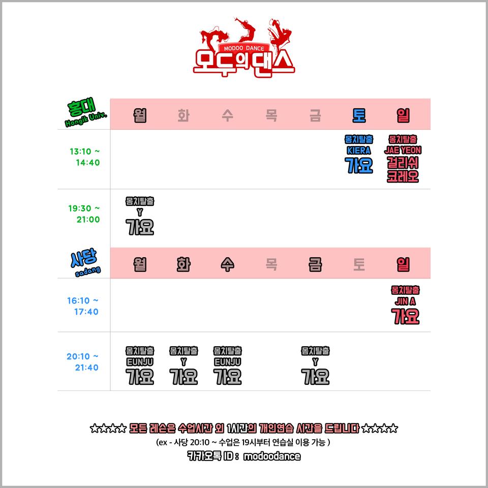 11-22-시간표.png