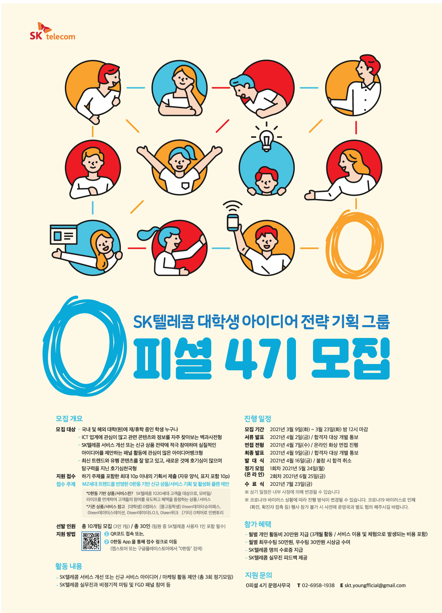 ★SK텔레콤_0피셜_4기-모집 포스터.jpg