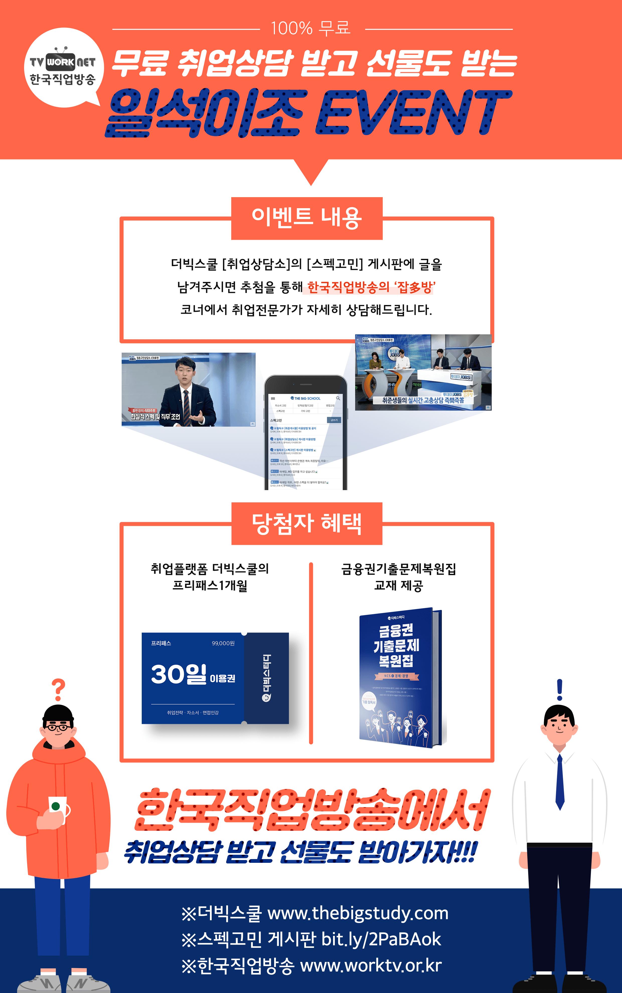 더빅스쿨-잡다방이벤트-바이럴용_191218.png
