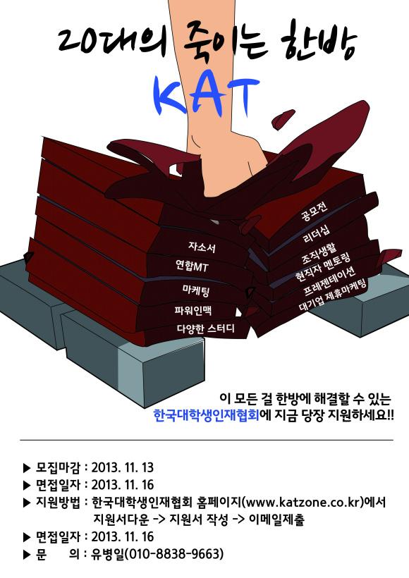 한국대학생인재협회 운영진 모집 포스터.jpg