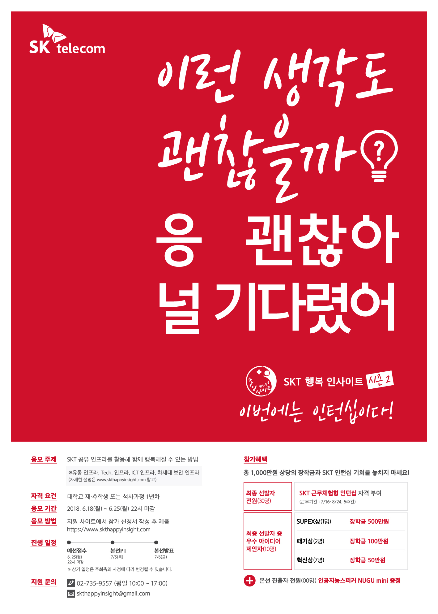 SKT 행복 인사이트 포스터.jpg
