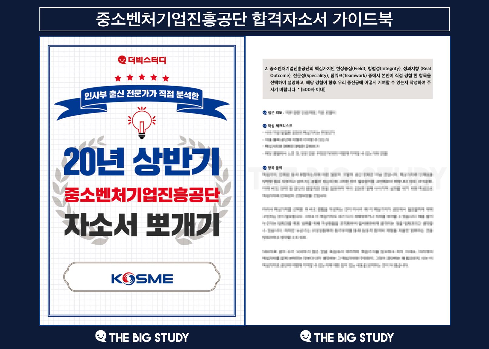 5중소벤처기업진흥공단_200327.png
