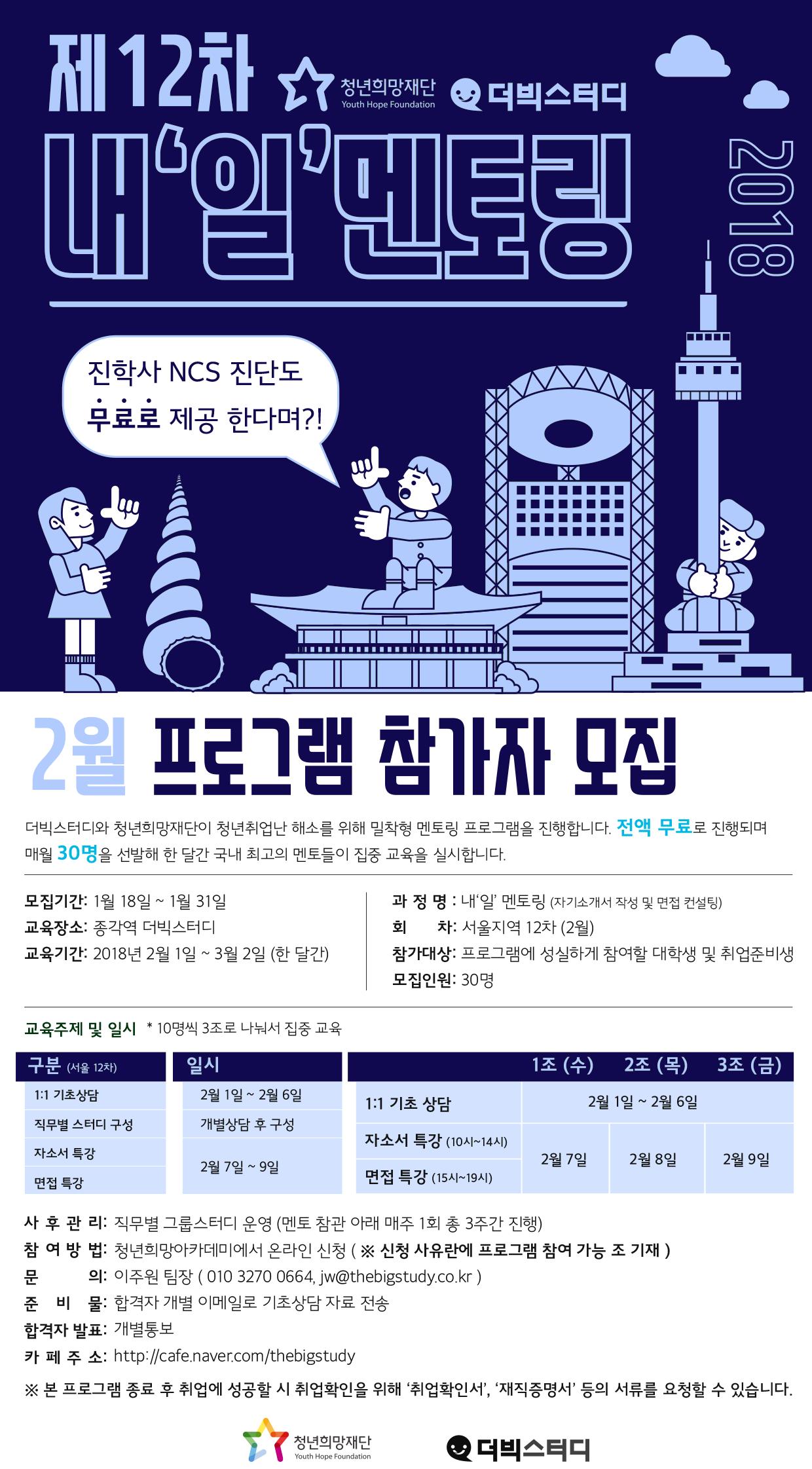 청년희망18년2월.png