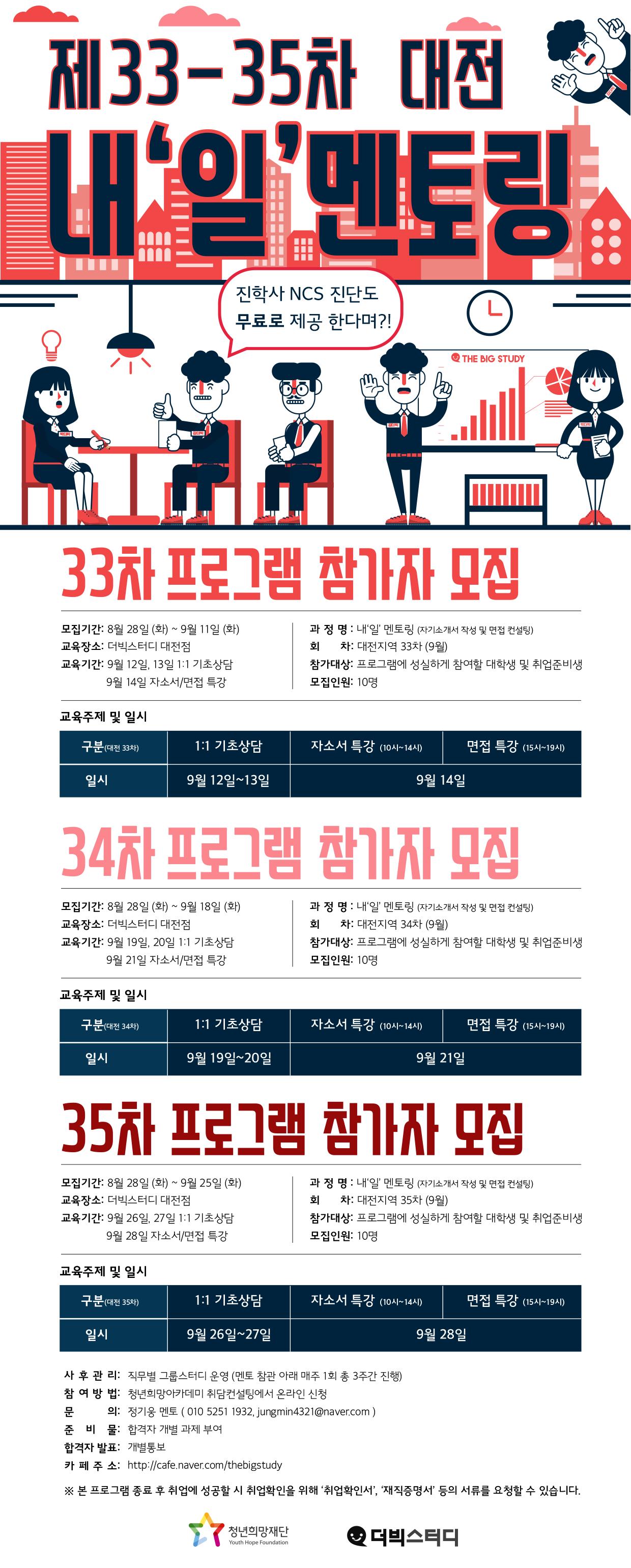 대전_9월모집.png