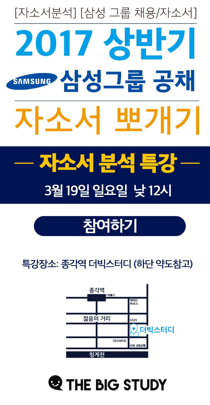 삼성특강.png