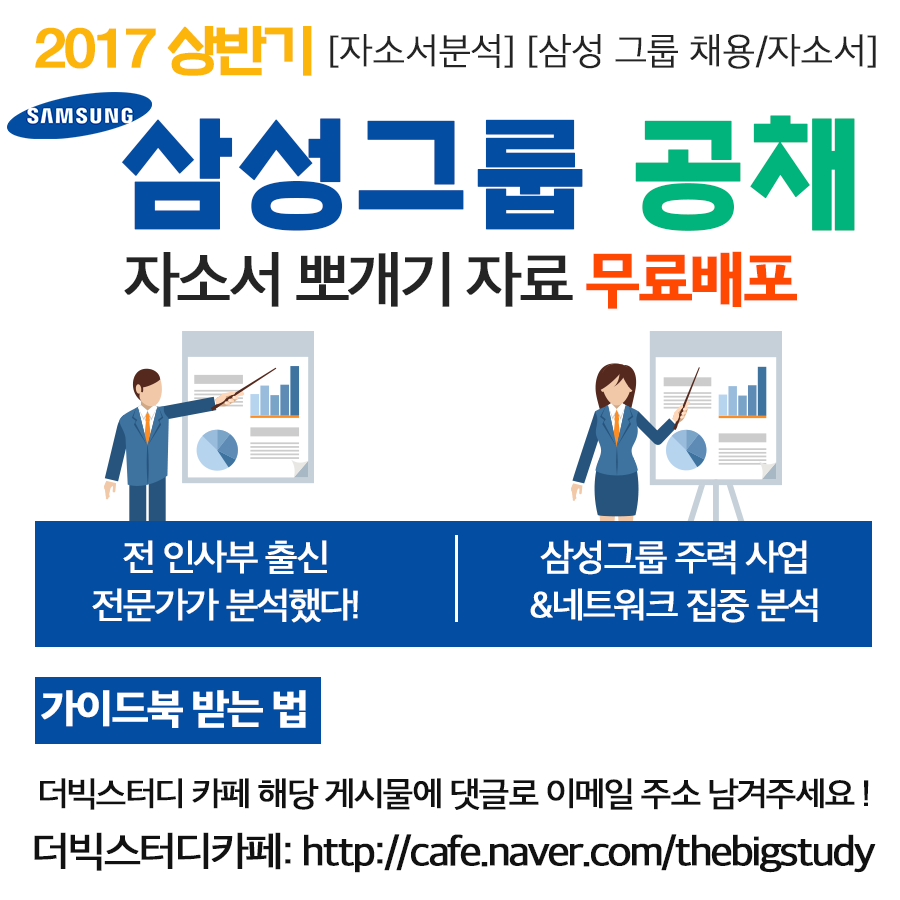 자소서배포.png