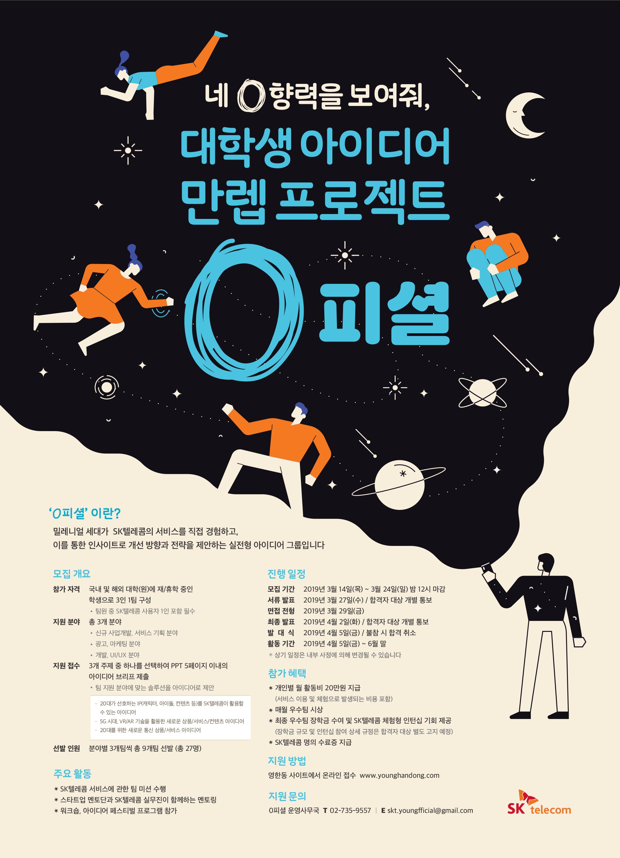 ★SKT_0피셜모집 포스터 (최종).png