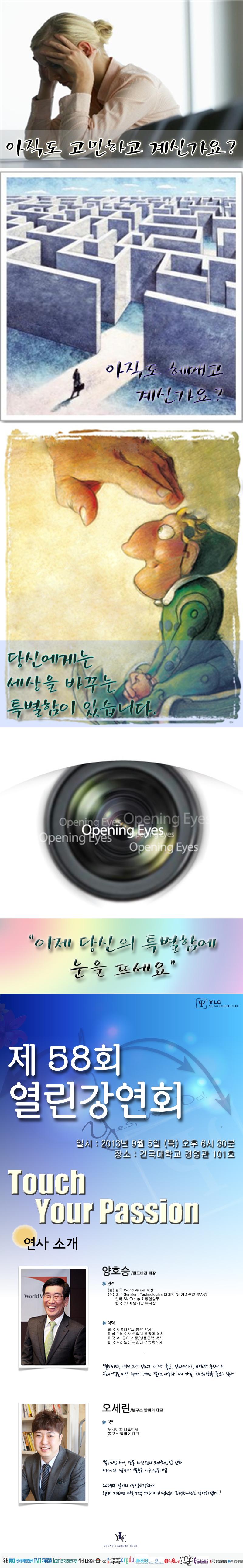 열린강연회 웹플라이어.jpg