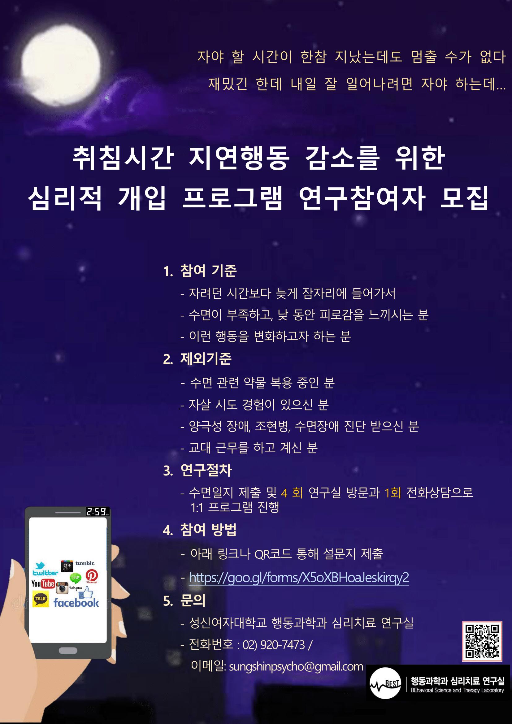 2차년도 취침시간 홍보 포스터.png