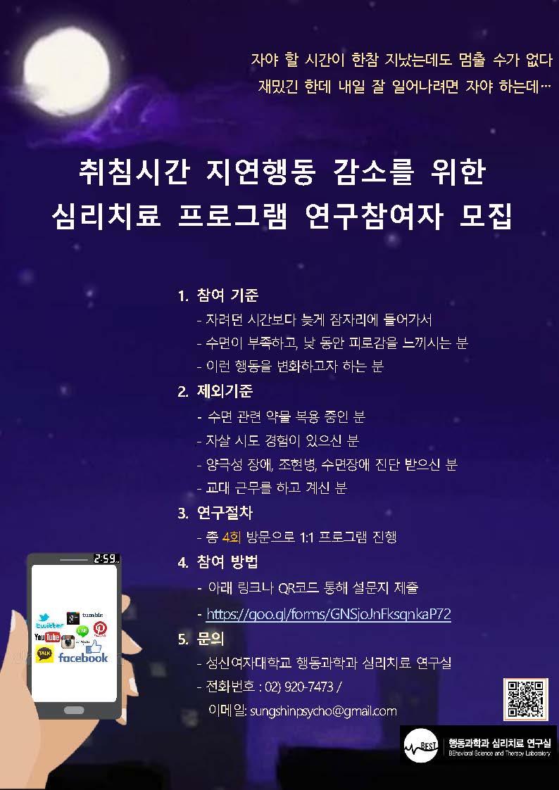 취침시간 홍보 포스터.jpg