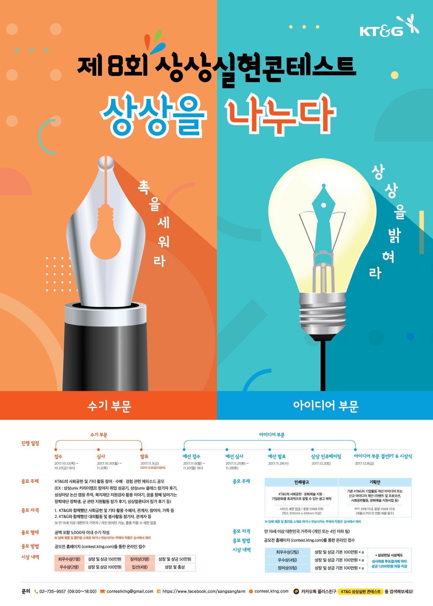 KT&G 상상실현 콘테스트 포스터.jpg