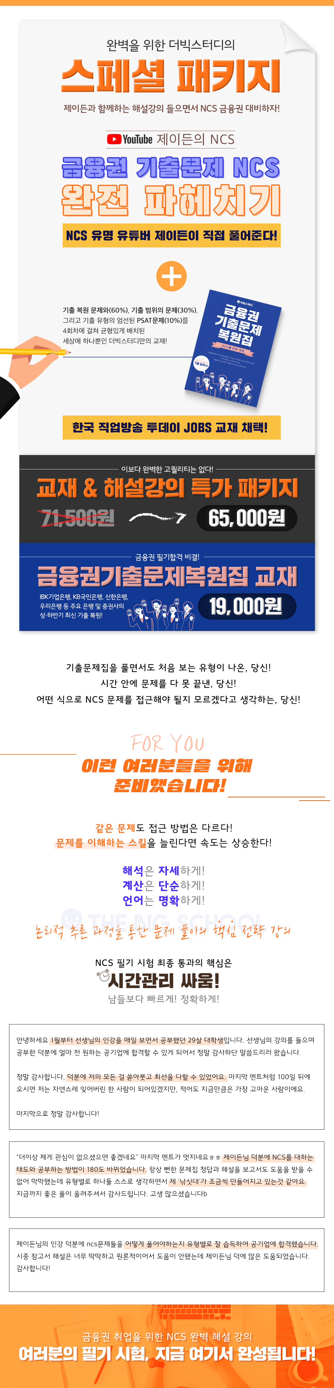 제이든-상세페이지_패키지_바이럴용.png