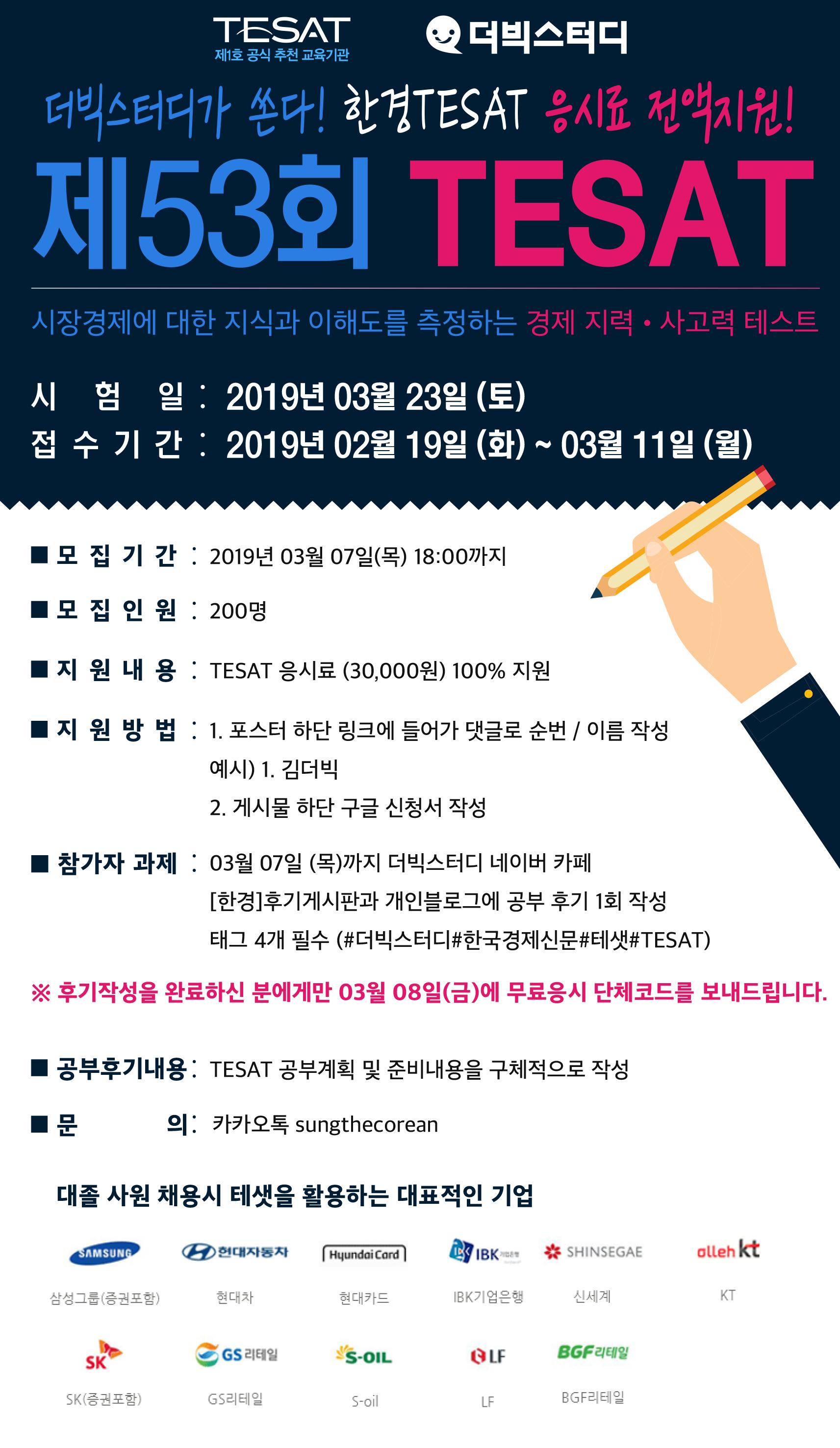 53회TESAT_홍보.png