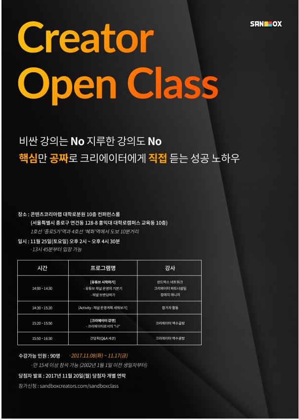 오픈클래스 1.PNG