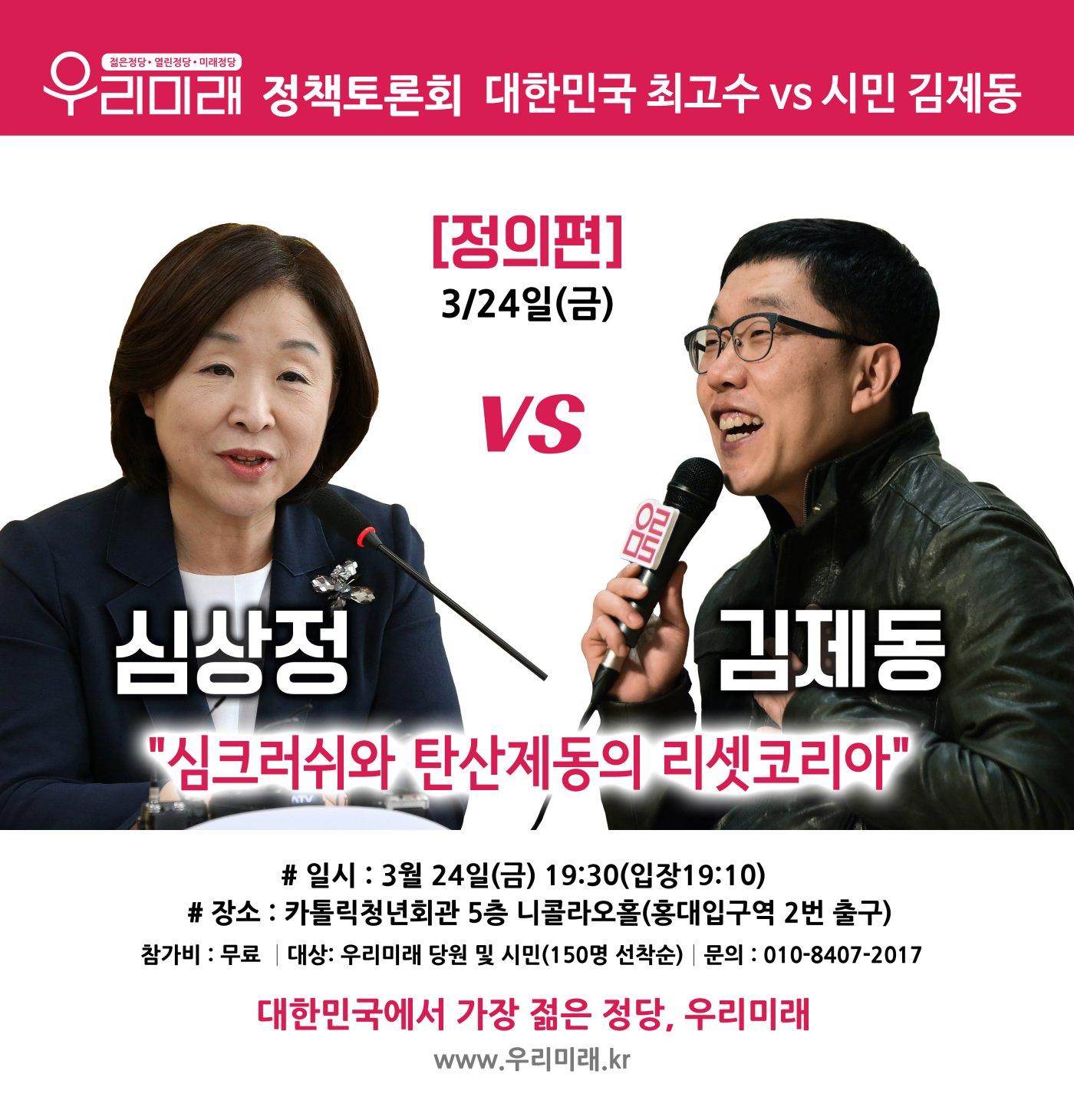 우리미래 정책토론_정의편_웹자보.jpg