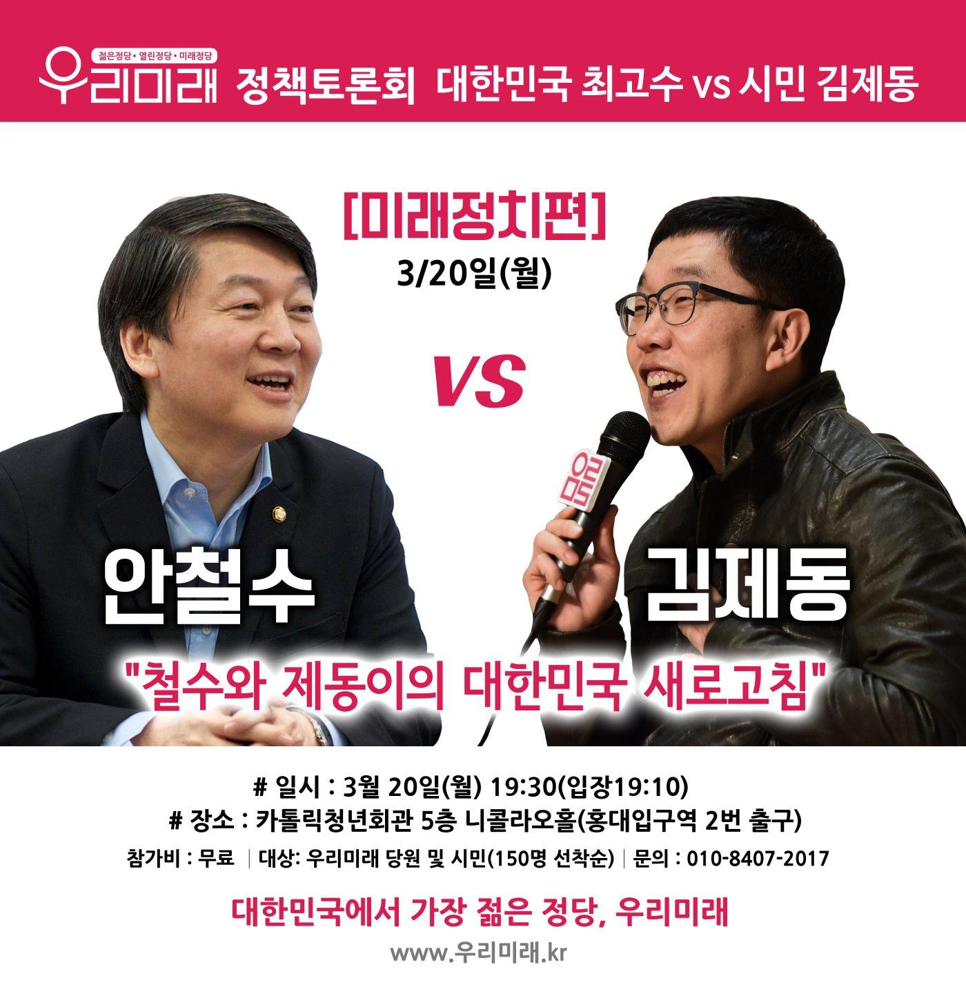 우리미래 정책토론_미래정치편_웹자보.jpg