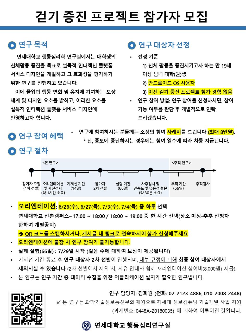 5-1. 기타증빙서류_모집문_연구2.png