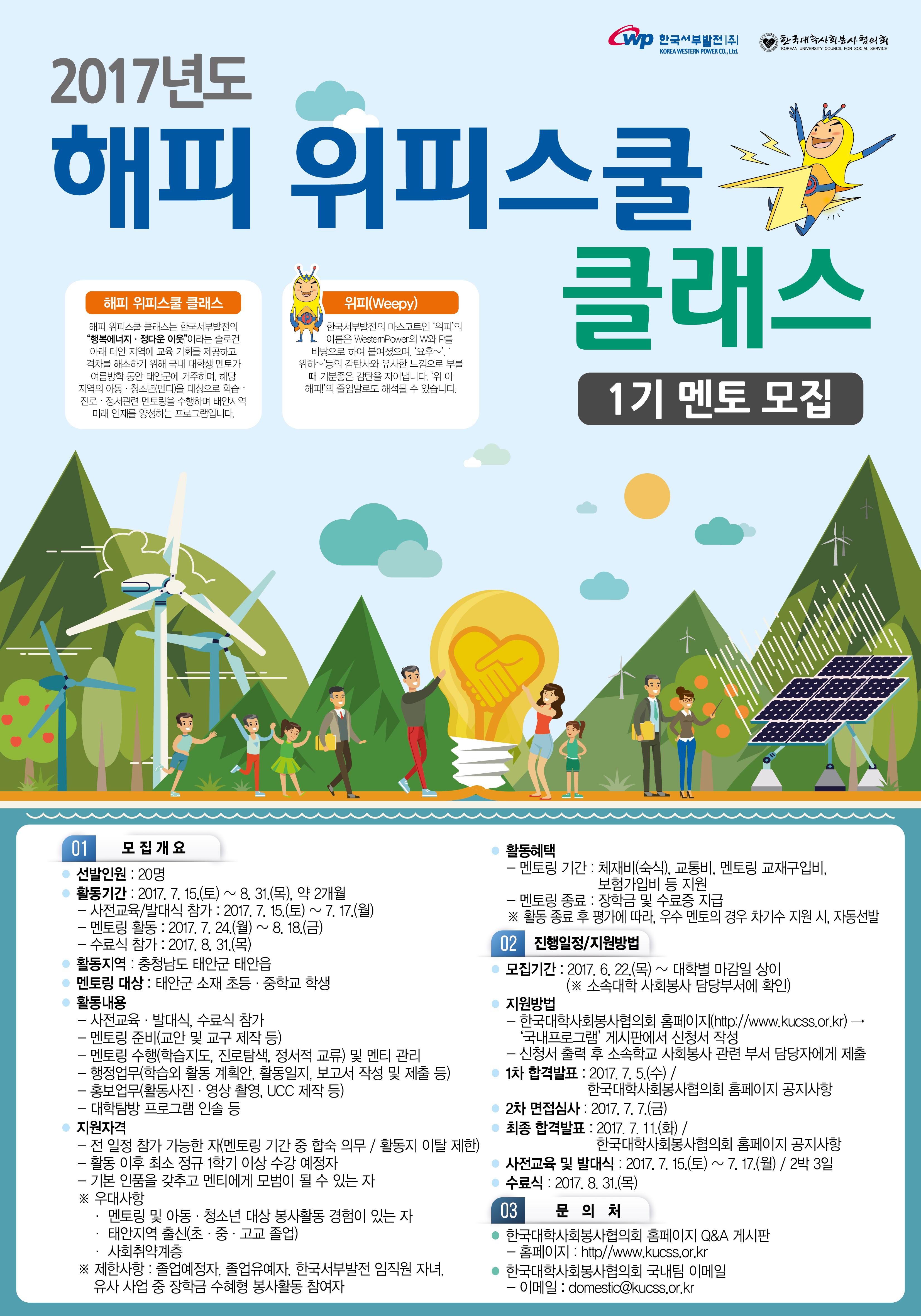 2017년 「해피 위피스쿨 클래스」 1기 멘토 모집-출력-out-01.jpg