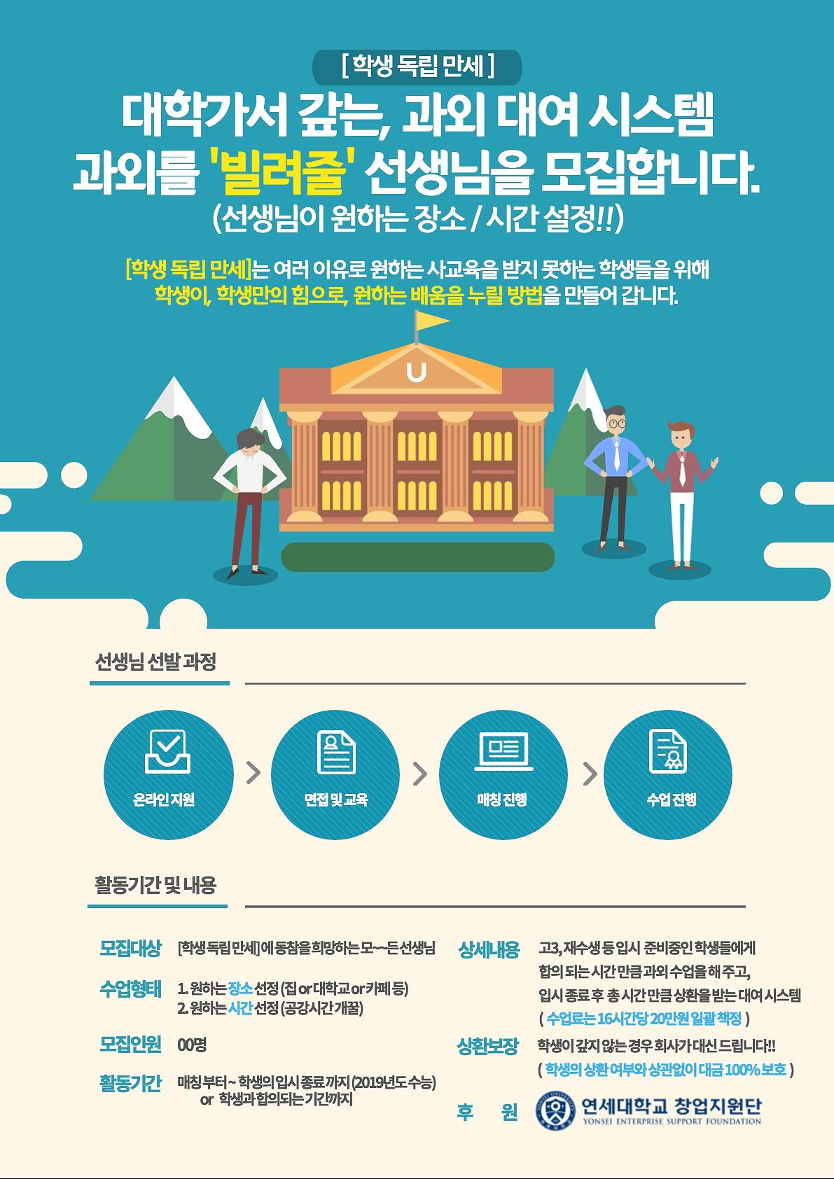 20171130_선생님모집포스터(저용량)_박준우_최종.png