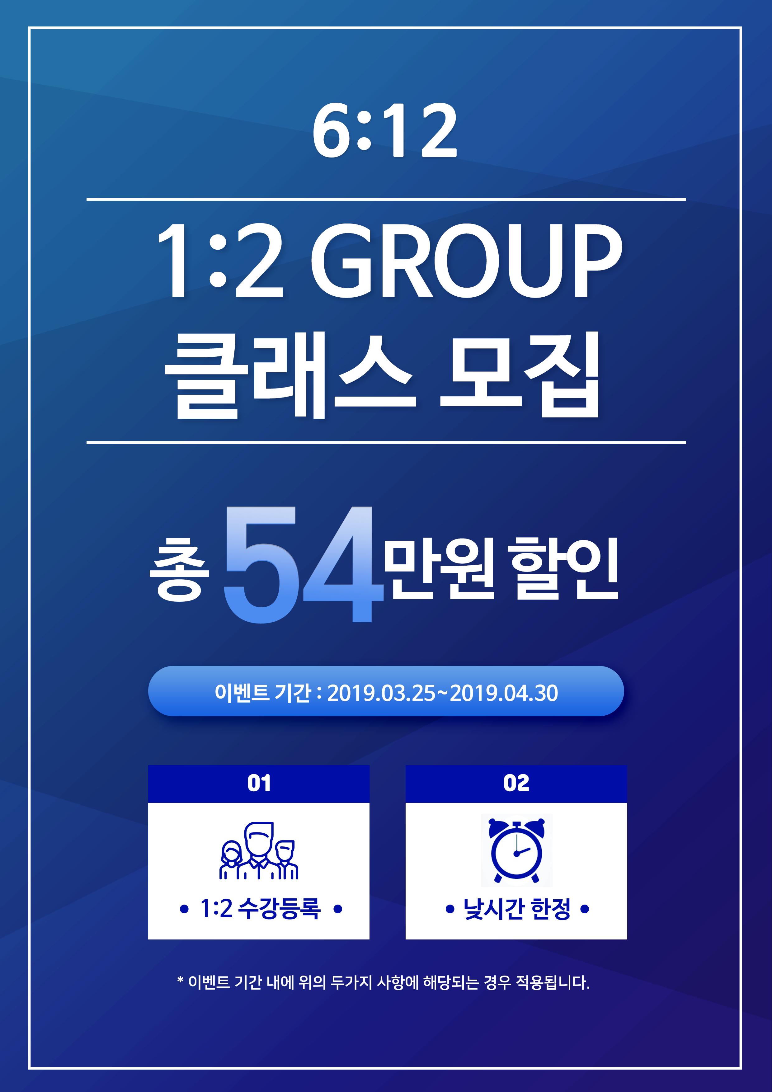 그룹-프로모션.jpg