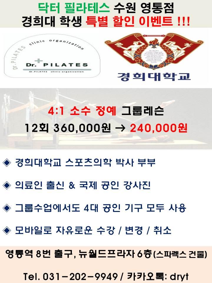 경희대학생 할인 이벤트 홍보물.jpg