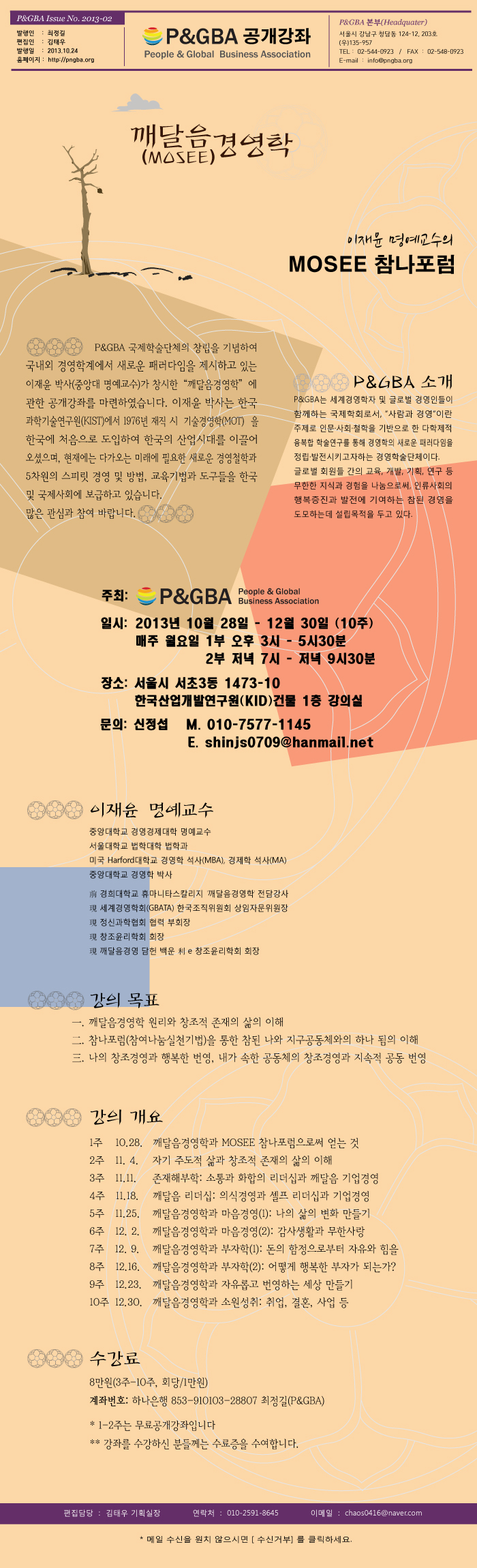 깨달음경영학 공개강좌 ver2 - 20131025.jpg