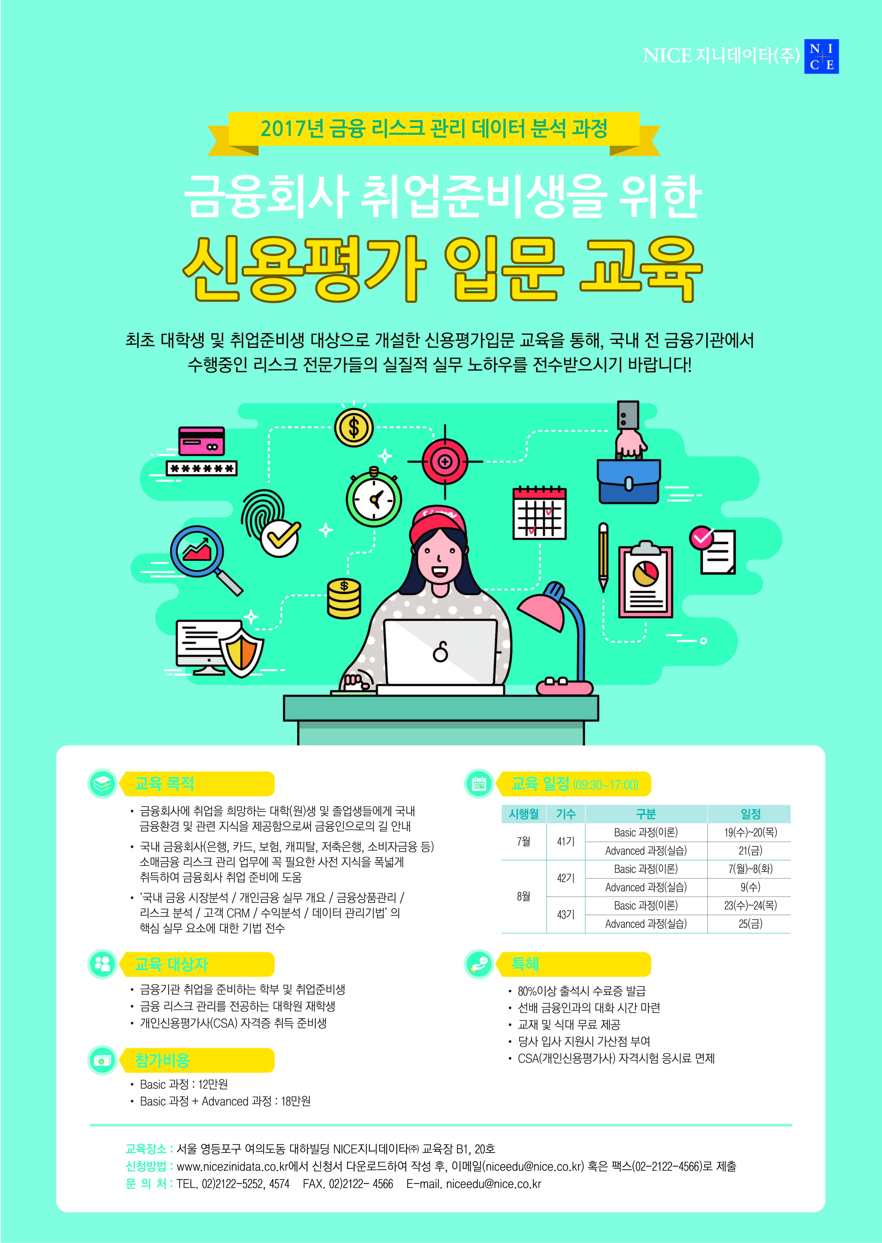 2017 여름방학 신용평가입문교육_포스터 이미지파일.jpg
