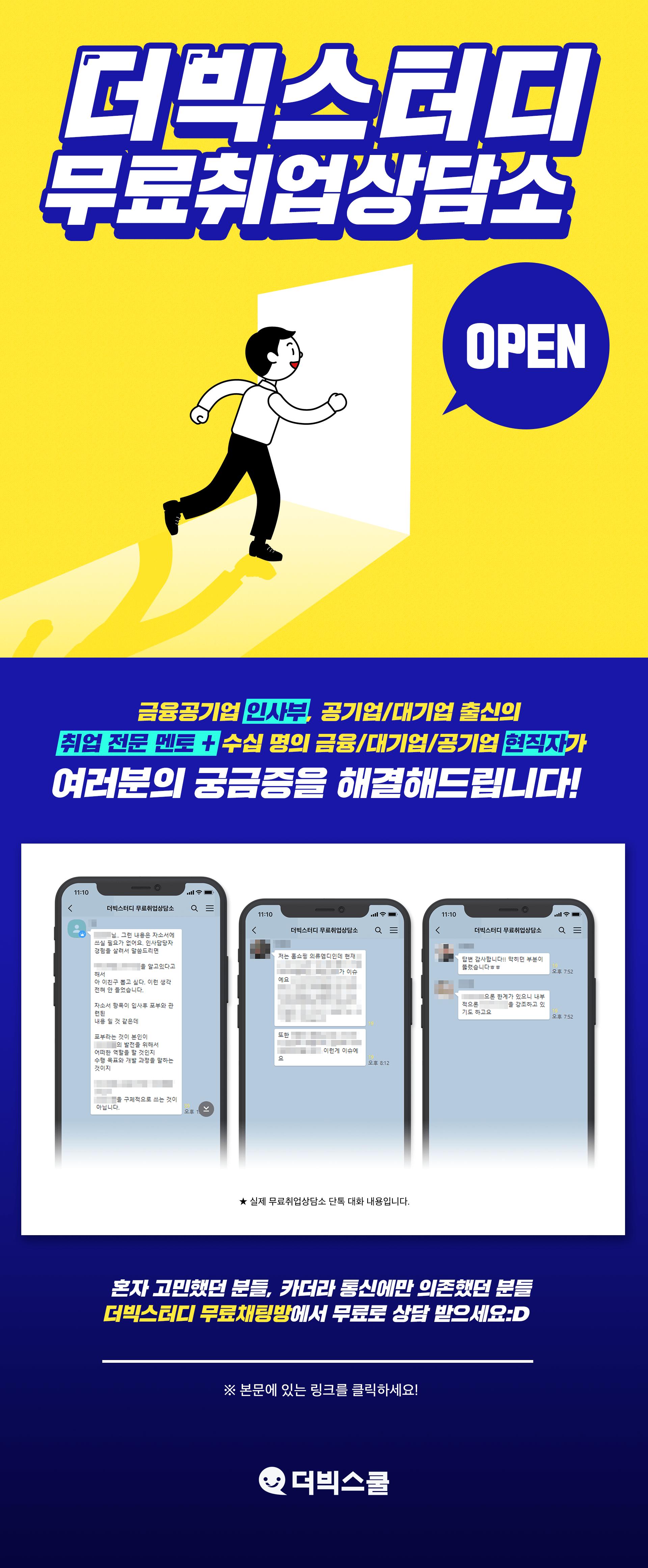 무료취업상담_홍보(압축).png