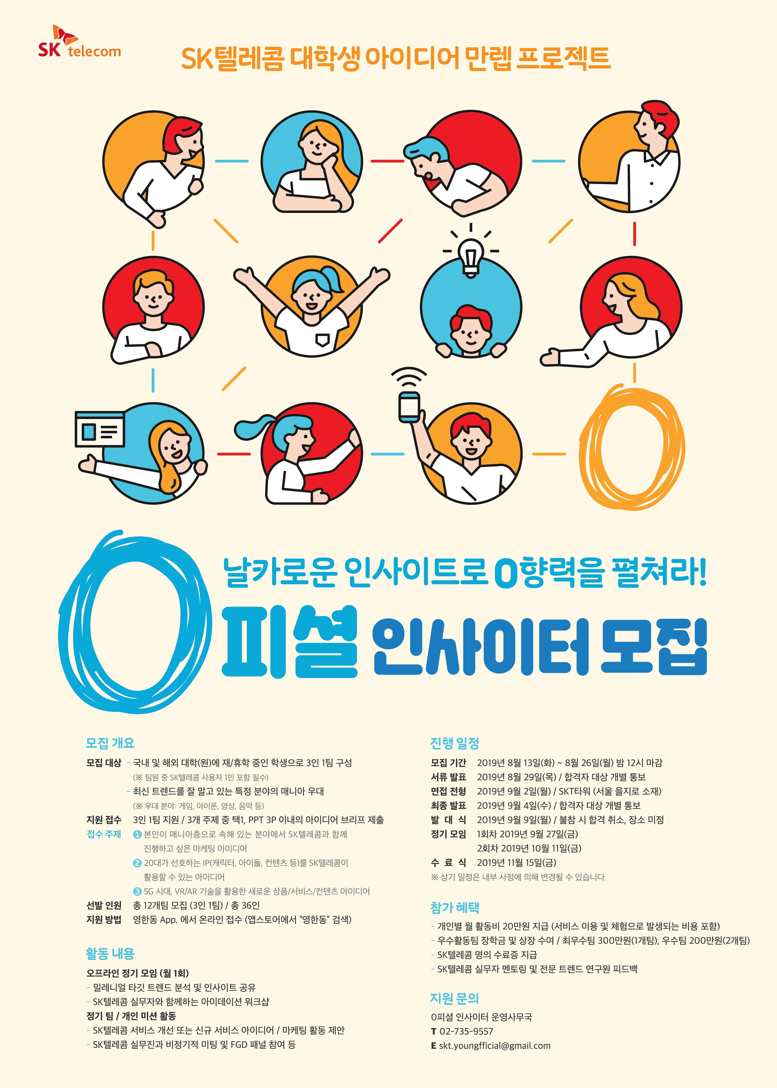 ★0피셜 인사이터 모집 포스터.png