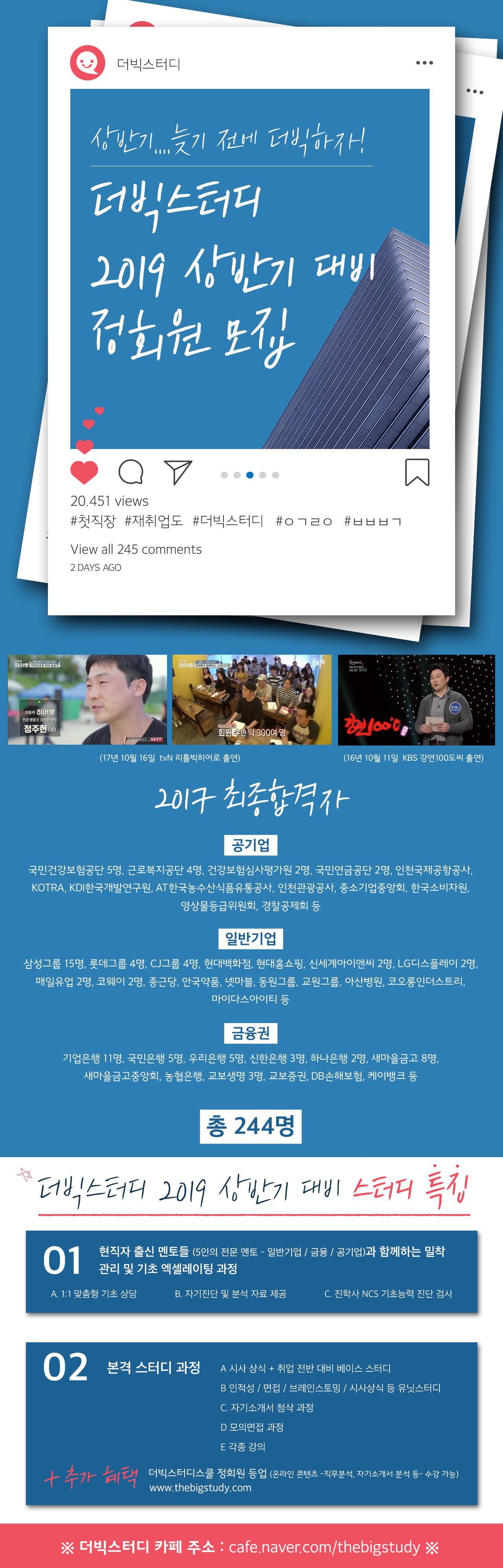 2019-상반기-스터디원-모집-포스터.png
