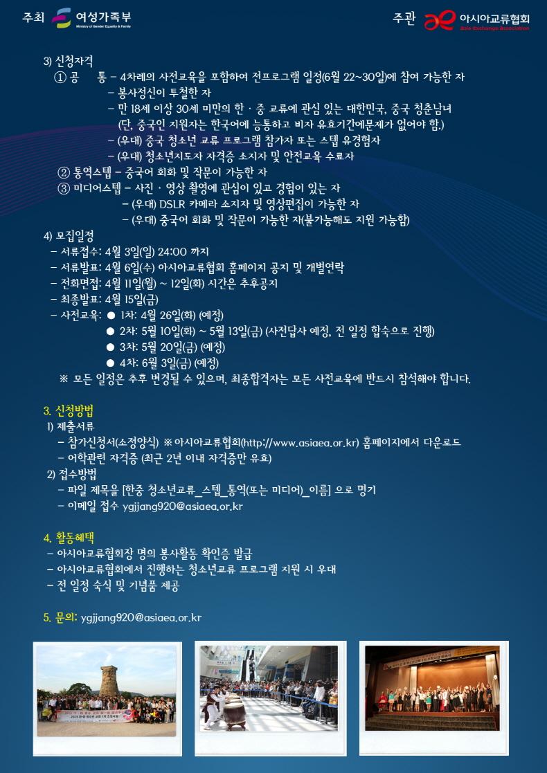 크기변환_2016 한중 청소년 특별교류 모집공고문 (2).jpg