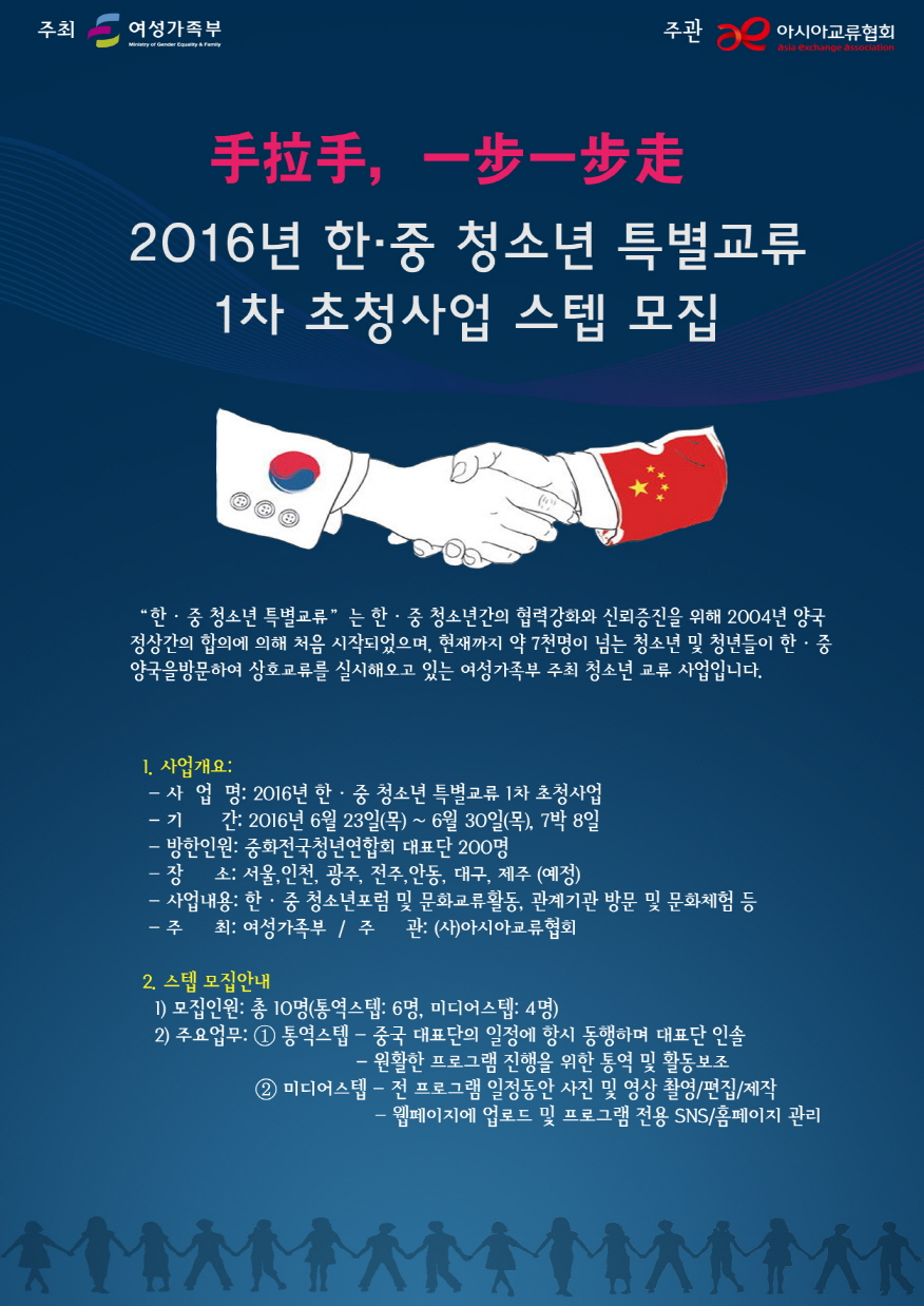 크기변환_2016 한중 청소년 특별교류 모집공고문 (1).jpg