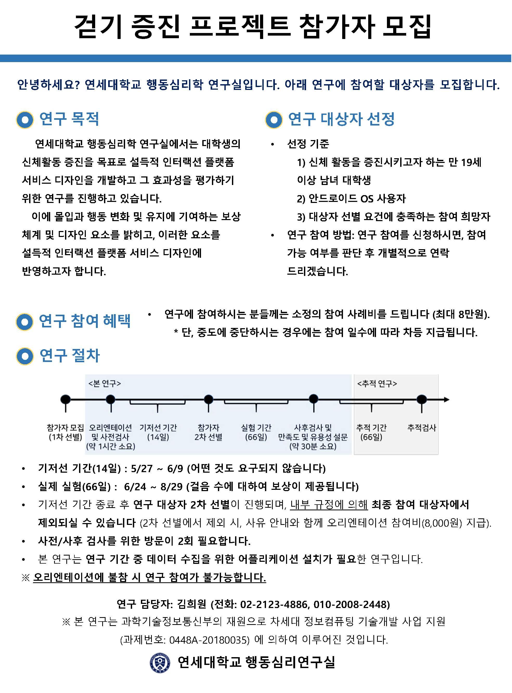 5-1. 기타증빙서류_모집문_연구1_수정.jpg