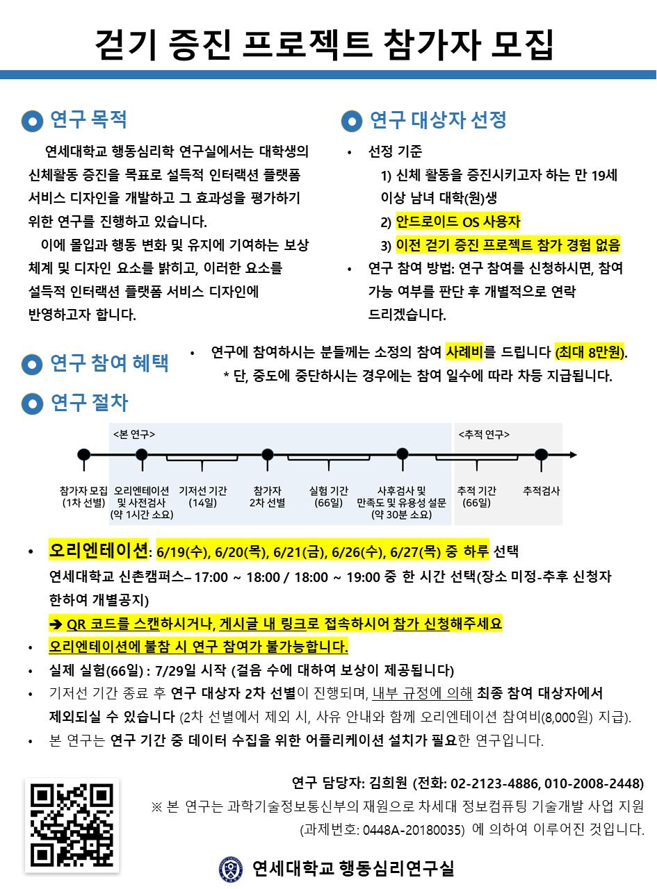5-1. 기타증빙서류_모집문_연구2_수정.png