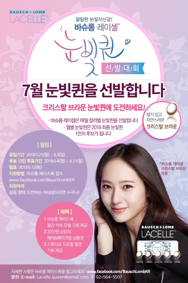 눈빛퀸 선발대회 크리스탈 브라운 모집 포스터.png