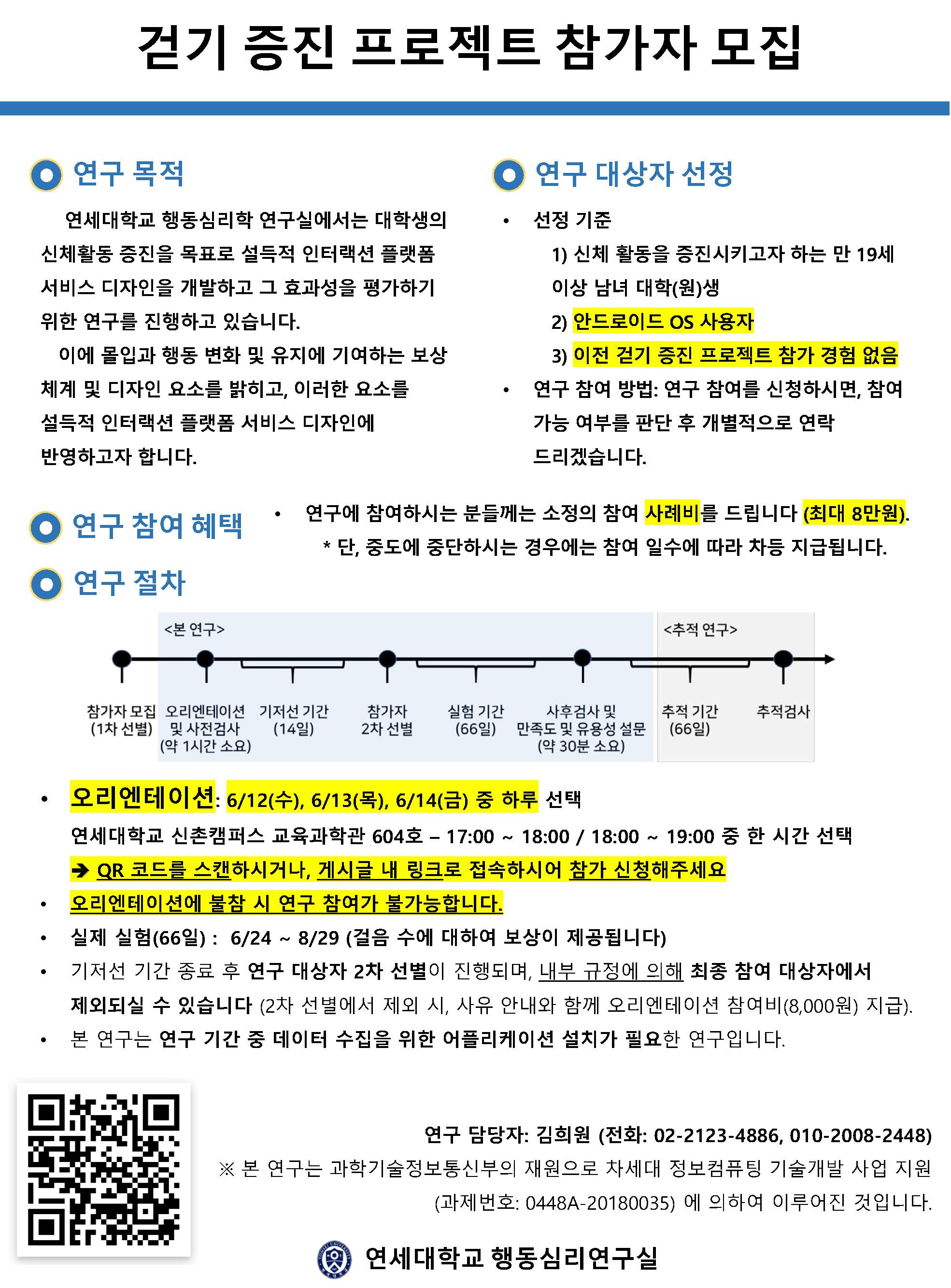 걷기 증진 프로젝트 마지막 모집문.jpg