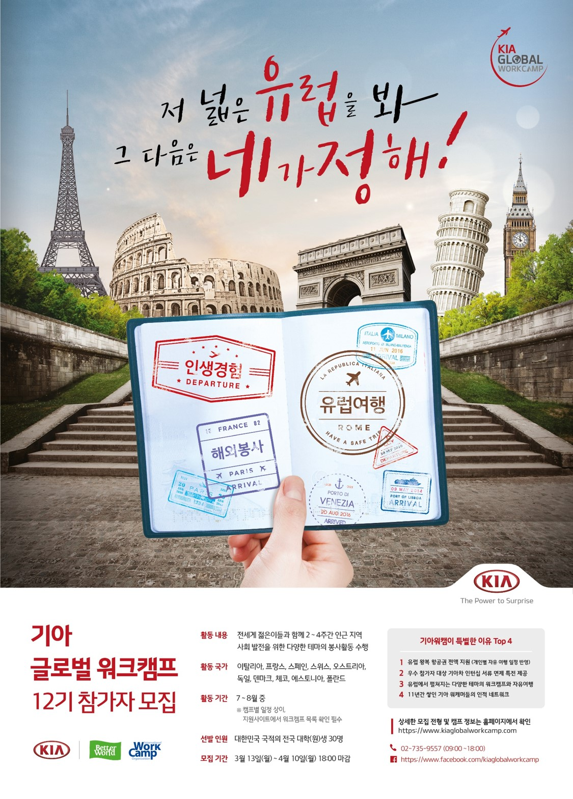 ★기아 글로벌 워크캠프 12기 포스터.jpg