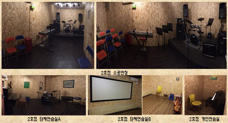 2호점합주연습실.JPG