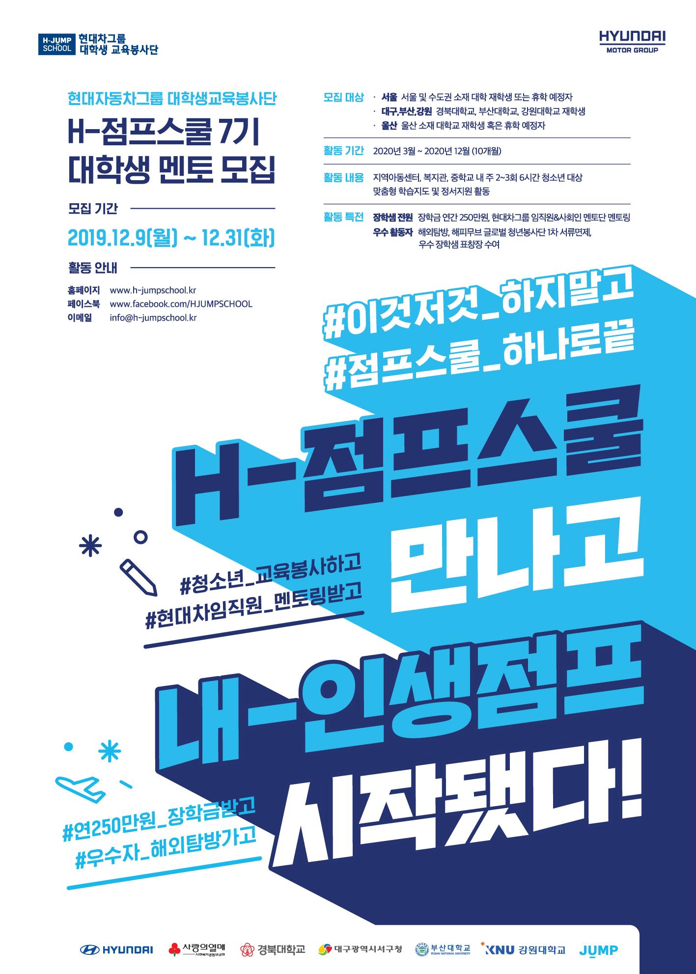 H-점프스쿨_7기_포스터.jpg