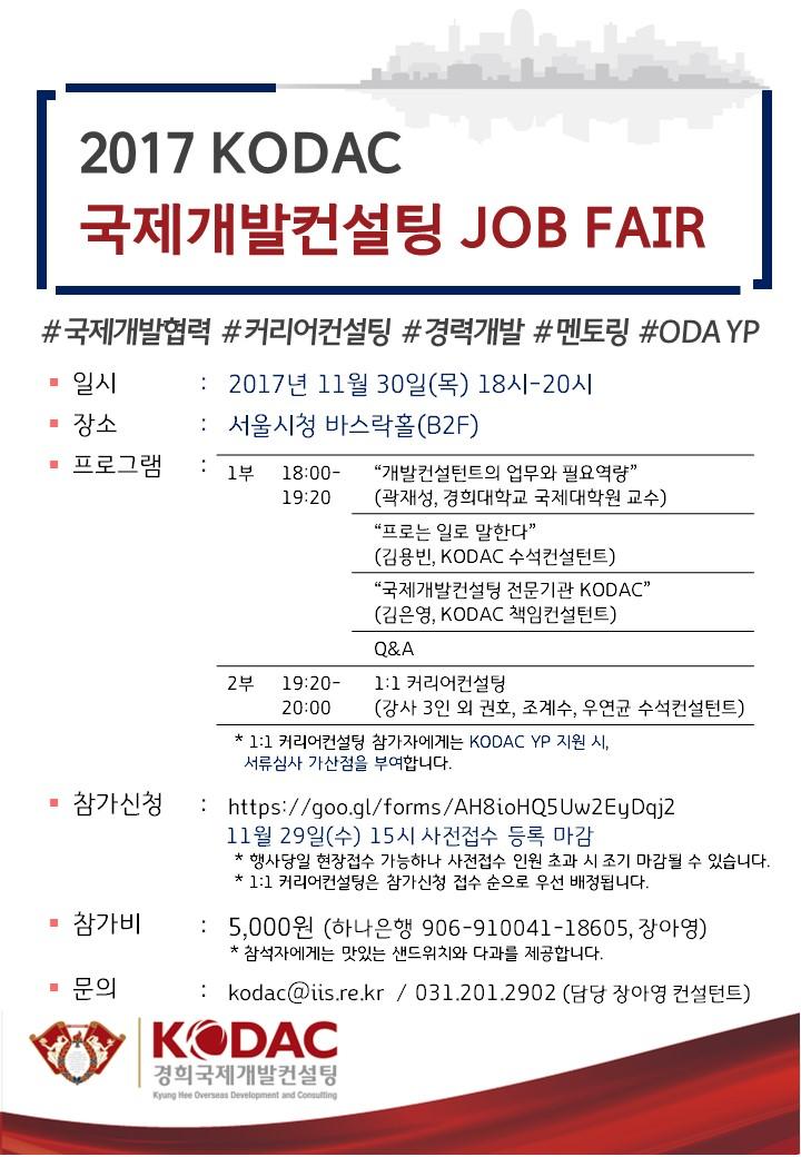 KODAC JOB FAIR_포스터final(배포용).JPG