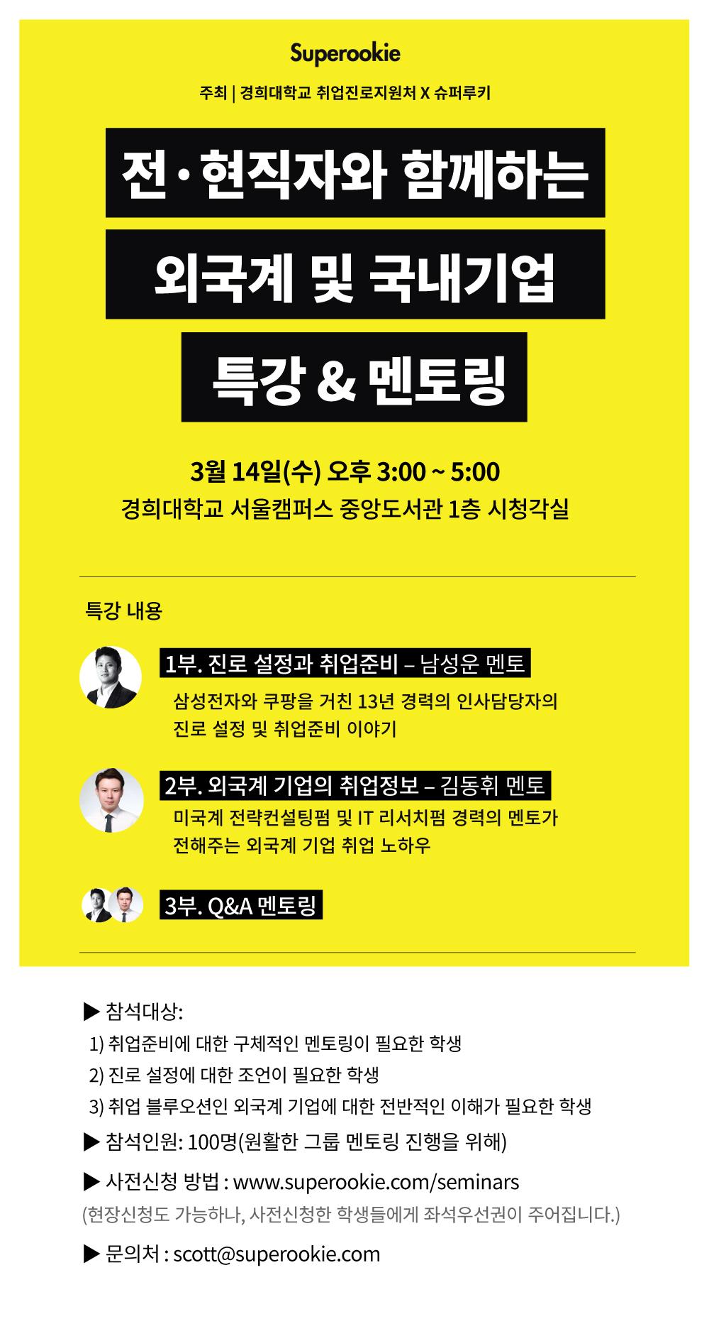 2018_Kyunghee_Poster.jpeg