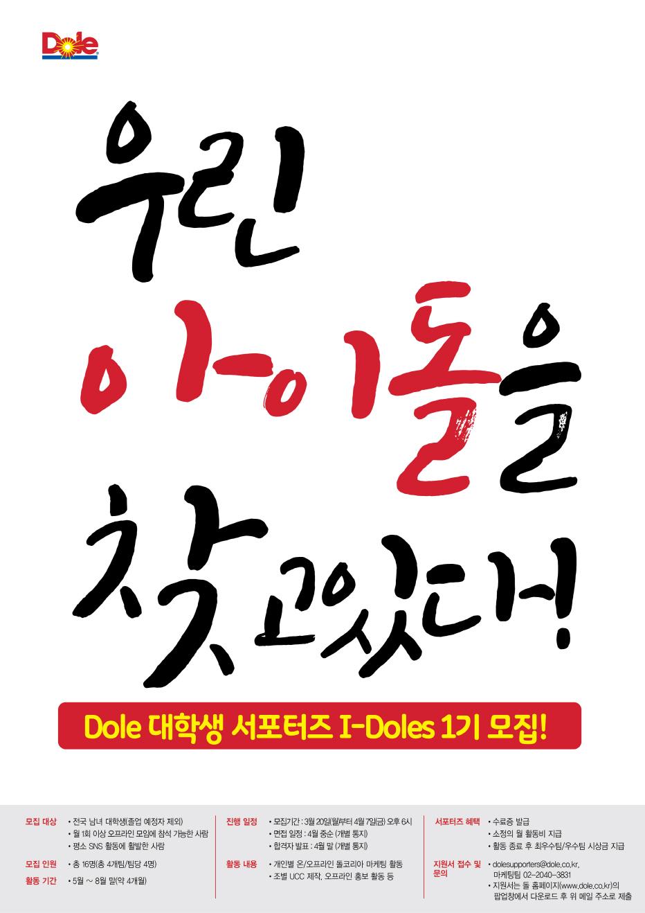 돌(Dole) 코리아 대학생 서포터즈 아이돌스(I-Doles) 1기 모집 포스터.jpg