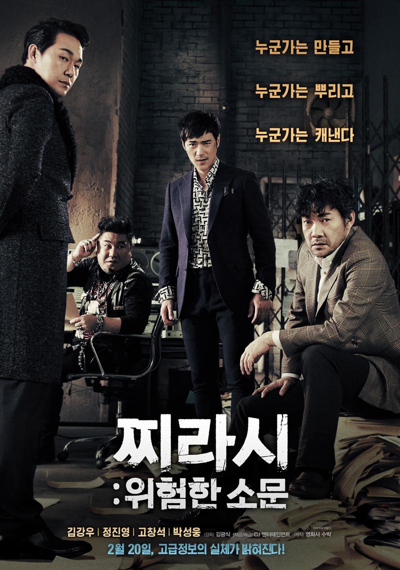 찌라시_포스터1.jpg
